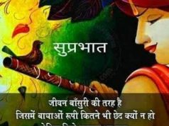 suprabhat sandesh updesh in hindi